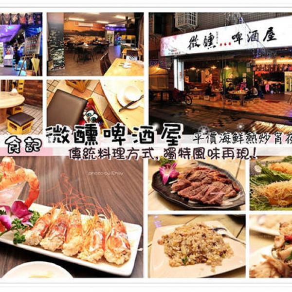 桃園市 餐飲 台式料理 微醺啤酒屋