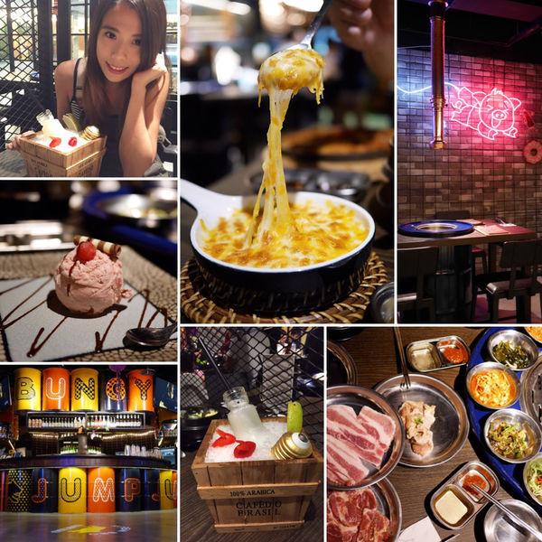 台北市 餐飲 燒烤‧鐵板燒 燒肉燒烤 BUNGY JUMP笨豬跳韓式燒肉
