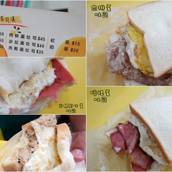 新竹縣 餐飲 早.午餐、宵夜 中式早餐 晨吉司漢肉排蛋吐司-竹北博愛店