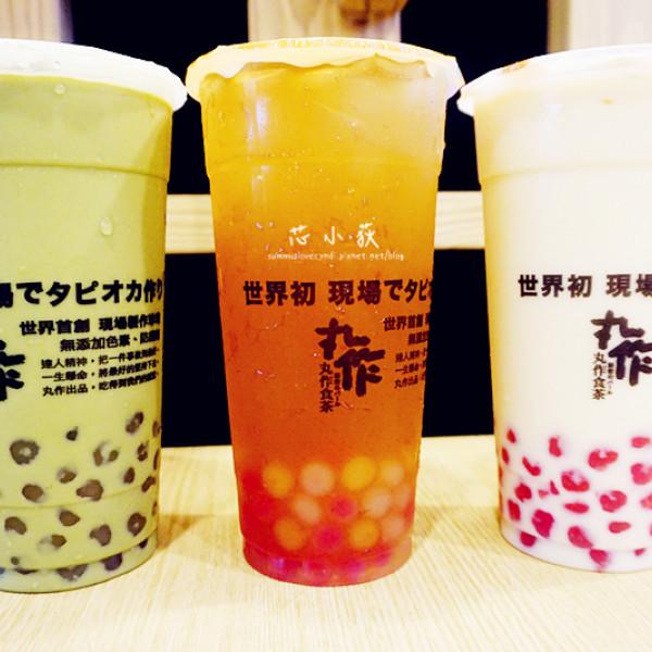 台中市 餐飲 飲料‧甜點 飲料‧手搖飲 丸作食茶(台中漢口店)