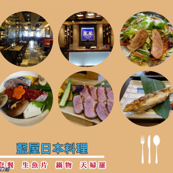 高雄市 餐飲 日式料理 藍屋日本料理《新光三越左營店》