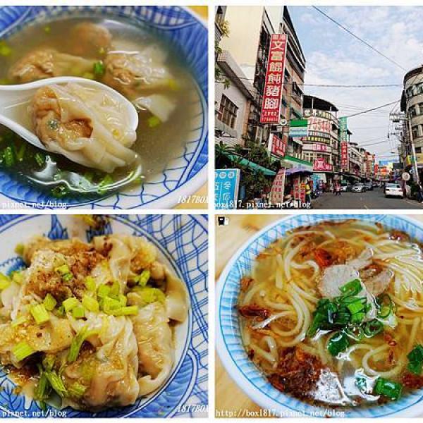 屏東縣 餐飲 台式料理 里港文富餛飩豬腳