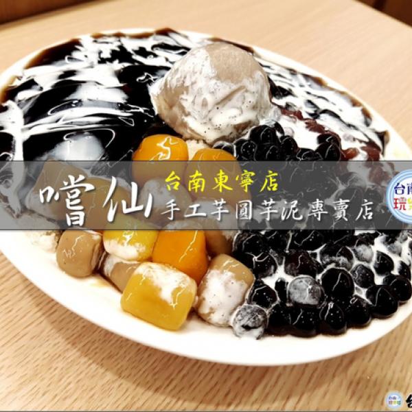 台南市 餐飲 飲料‧甜點 冰店 嚐仙 手工芋圓、芋泥專賣 (台南東寧店)