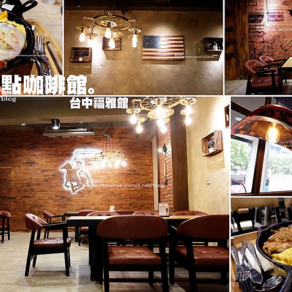 台中市 餐飲 茶館 多一點咖啡館 台中福雅館 品牌特許授權店