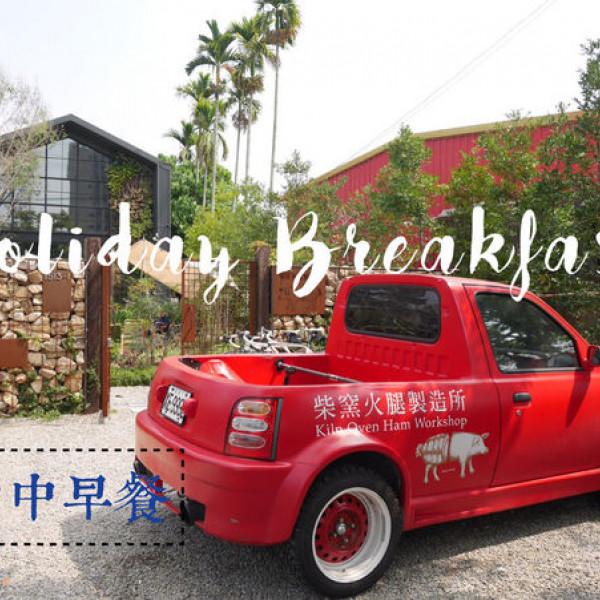 台中市 餐飲 多國料理 其他 柴窯火腿製造所