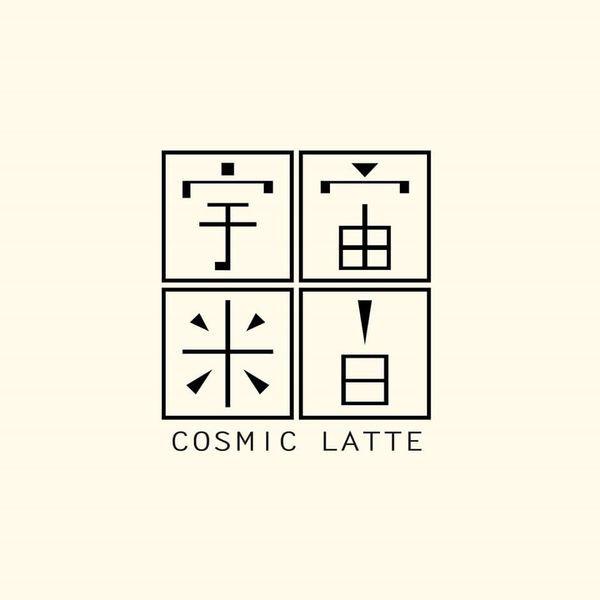 台中市 美食 餐廳 咖啡、茶 咖啡館 宇宙米白計畫Cosmic Latte Project