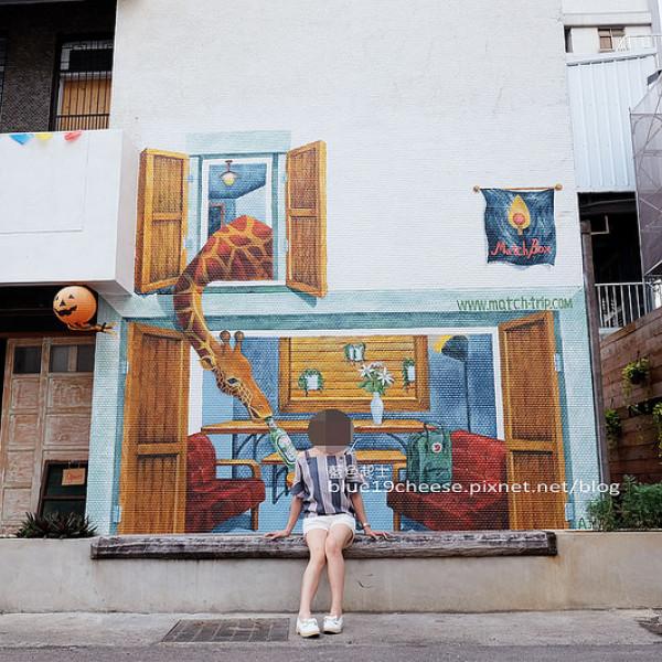 台中市 餐飲 茶館 火柴盒MatchBox Hostel & Coffee & Bar