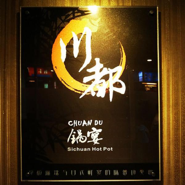 台北市 餐飲 鍋物 火鍋 川都鍋宴