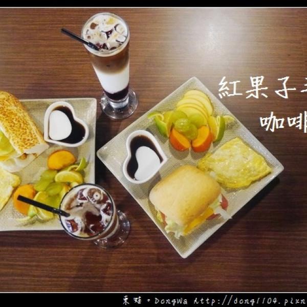 桃園市 餐飲 咖啡館 紅果子手烘咖啡坊