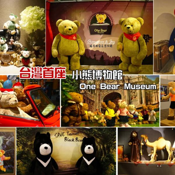 新竹市 觀光 博物館‧藝文展覽 小熊博物館(One Bear Museum)