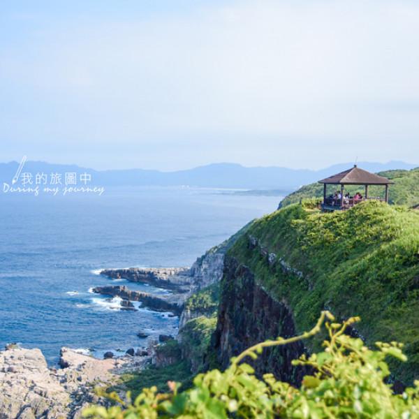新北市 觀光 觀光景點 龍洞灣岬步道