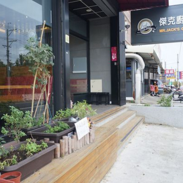 高雄市 餐飲 多國料理 多國料理 Jack's Gourmet Kitchen ‧ 傑克廚房