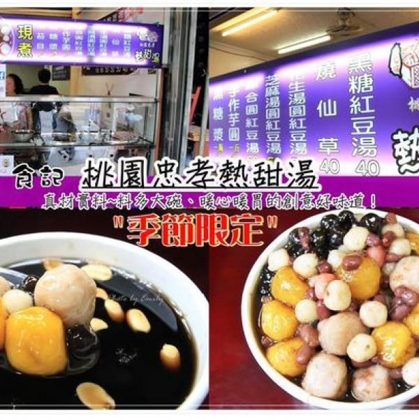 桃園市 餐飲 飲料‧甜點 甜點 桃園忠孝熱甜湯