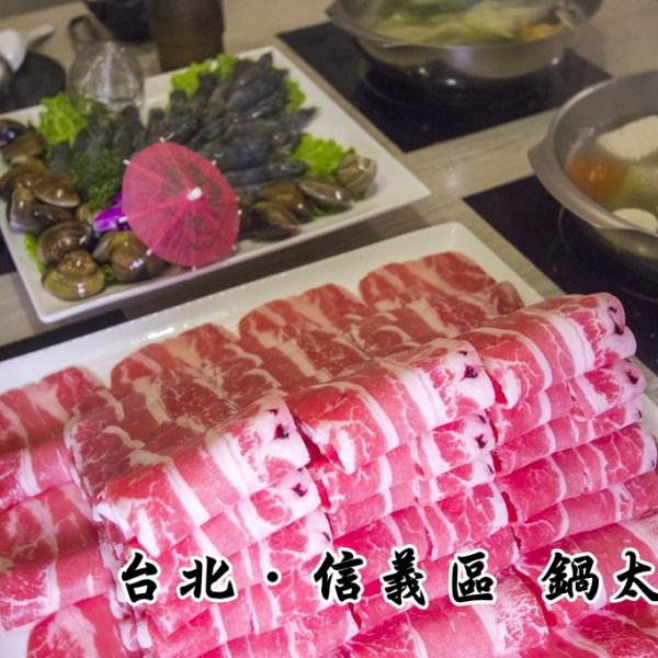 台北市 餐飲 鍋物 其他 鍋太炫SHABU SHABU 永吉店