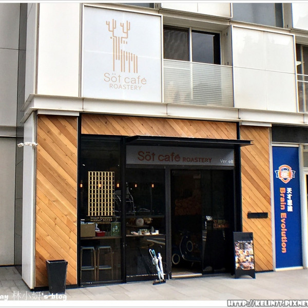 新北市 美食 餐廳 異國料理 多國料理 Söt Café  路角。日常