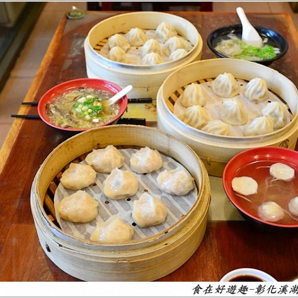 彰化縣 餐飲 夜市攤販小吃 三鮮蒸餃(溪湖店)