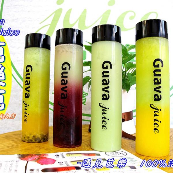 台南市 餐飲 飲料‧甜點 冰店 芭樂芭Guava Juice - 成大店