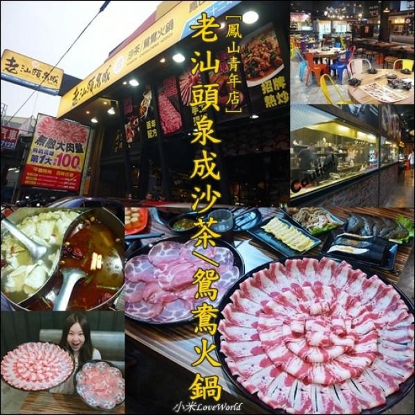高雄市 餐飲 鍋物 火鍋 老汕頭泉成沙茶/麻辣鴛鴦火鍋(鳳山店)