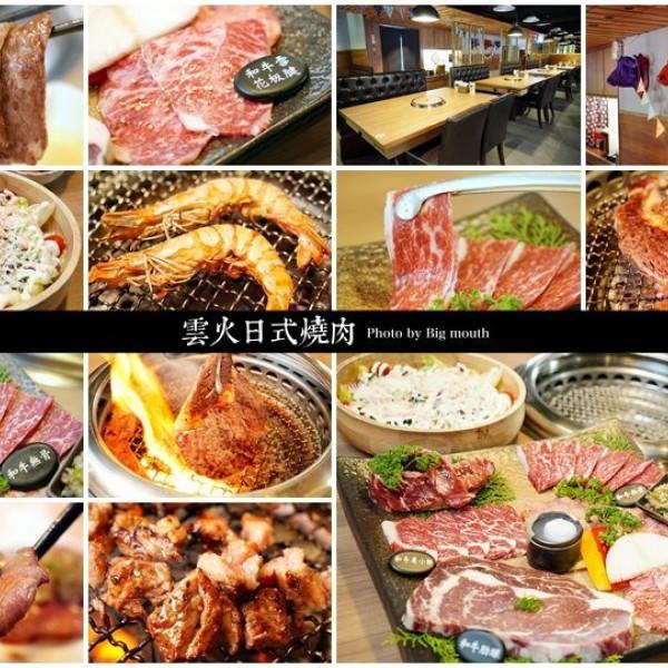 台中市 美食 餐廳 餐廳燒烤 燒肉 雲火日式燒肉