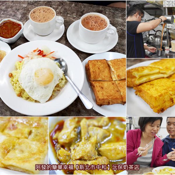 新北市 餐飲 多國料理 南洋料理 沅保奶茶店
