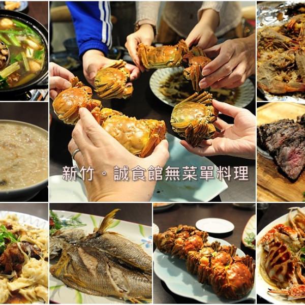 新竹市 餐飲 中式料理 誠食館-善食堂