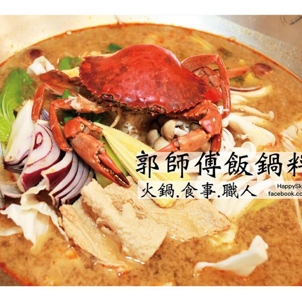 台南市 餐飲 鍋物 其他 郭師傅飯鍋料理