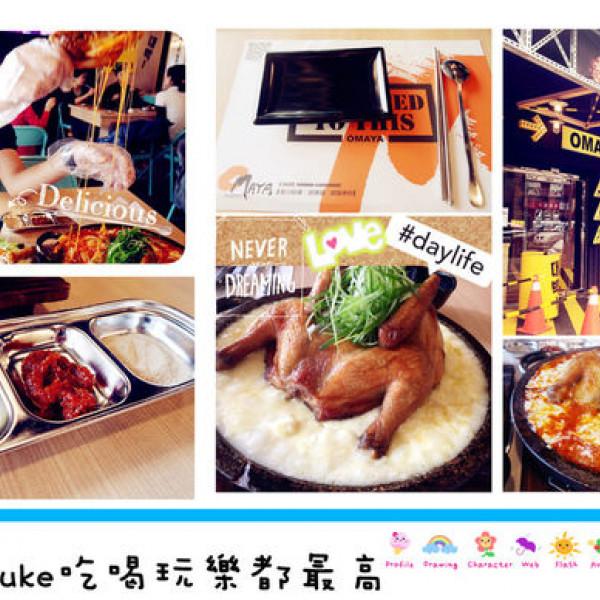 桃園市 餐飲 韓式料理 Omaya春川炒雞-林口店