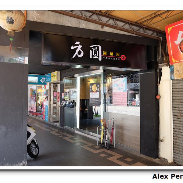 新北市 餐飲 鍋物 火鍋 方圓涮涮屋 永和店