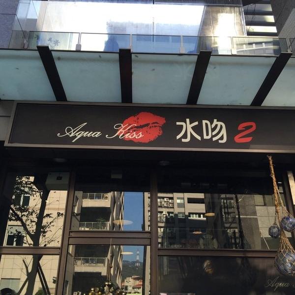 台北市 餐飲 多國料理 多國料理 Aqua Kiss 水吻2(Surfer店)