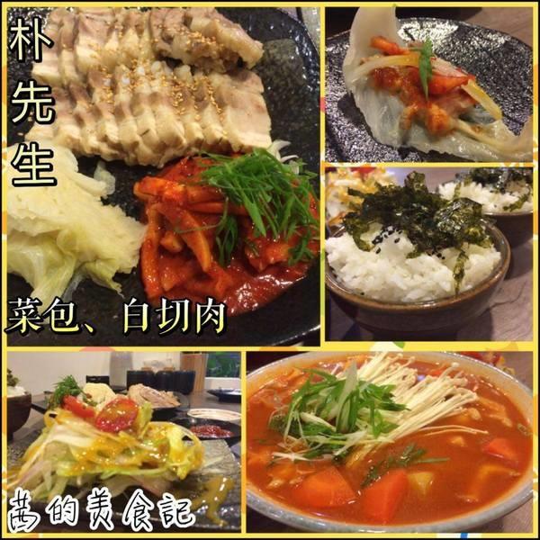 台北市 餐飲 韓式料理 朴先生菜包白切肉