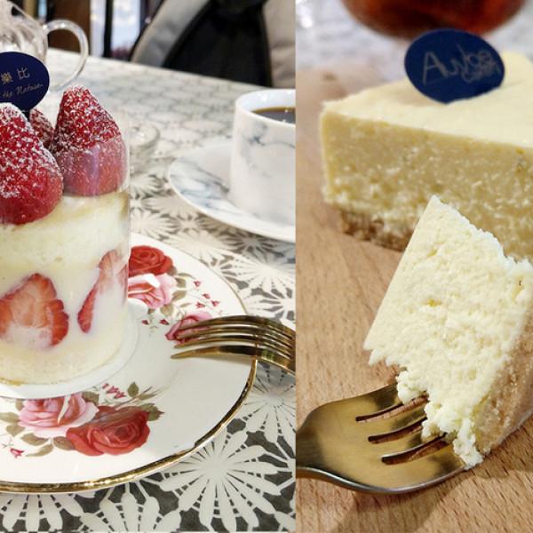 台北市 餐飲 飲料‧甜點 甜點 Aluvbe Cakery艾樂比 (台北店)
