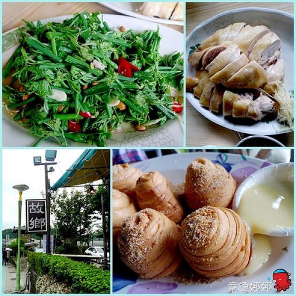 台北市 餐飲 台式料理 故鄉