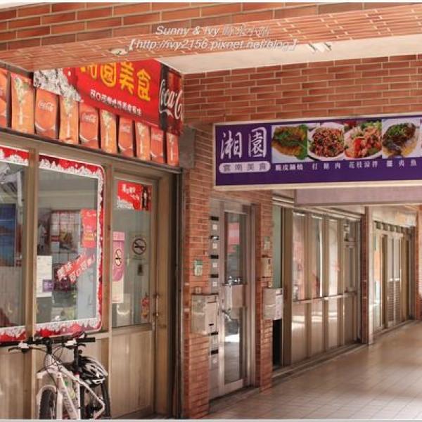 新北市 餐飲 多國料理 南洋料理 湘園美食(雲泰緬小吃)