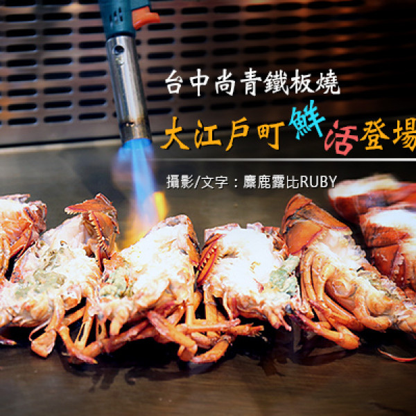 台中市 餐飲 日式料理 大江戶町活海鮮鐵板燒