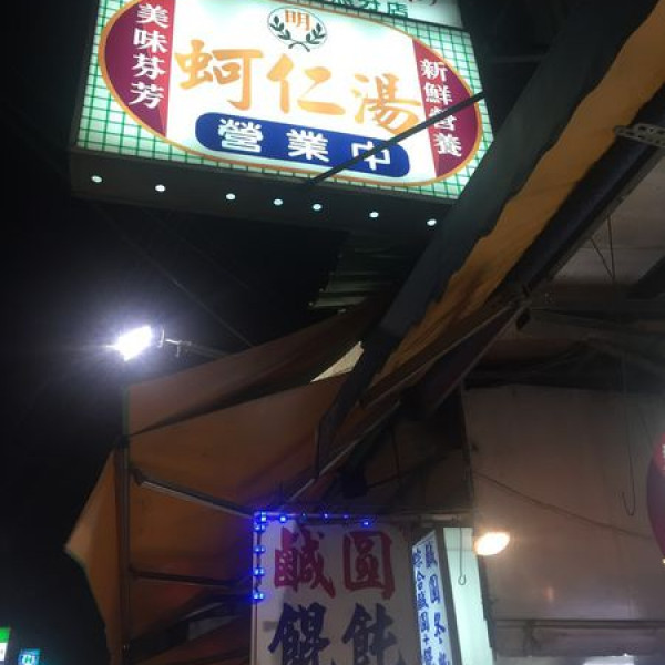 新北市 餐飲 台式料理 明宏蚵仁湯