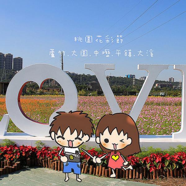 桃園市 觀光 觀光景點 2016桃園花彩節