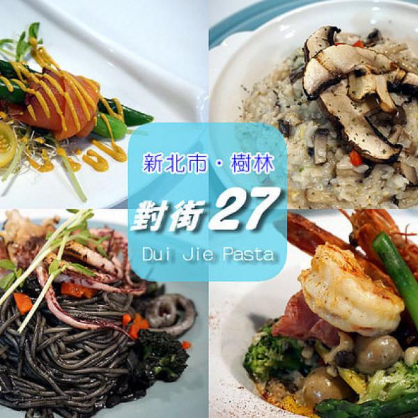 新北市 餐飲 義式料理 對街27複合式餐廳
