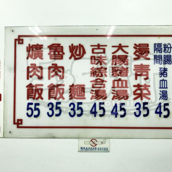 台中市 餐飲 台式料理 六街口飯担