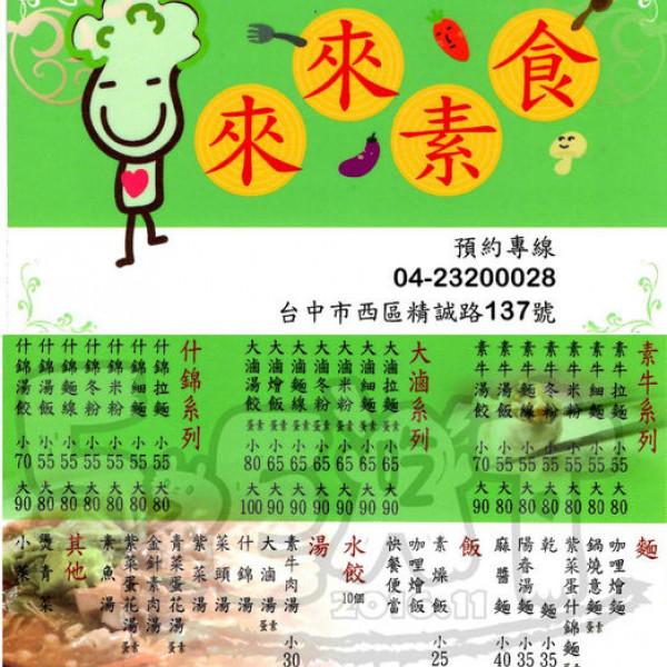 台中市 餐飲 素食料理 素食料理 來來素食