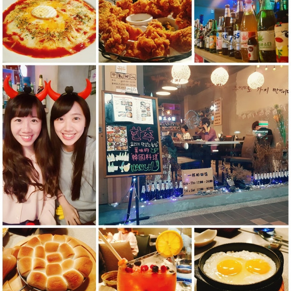 台北市 餐飲 韓式料理 Hanchu Taipei 한추