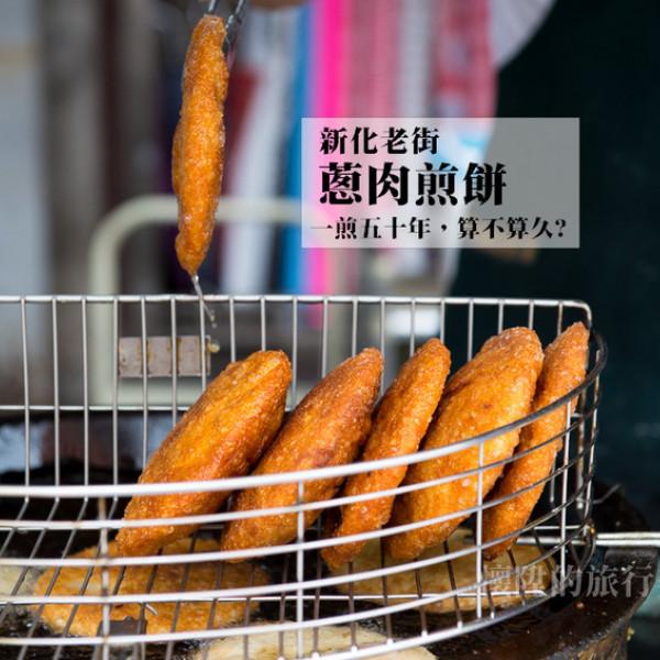 台南市 餐飲 夜市攤販小吃 上海老爹蔥肉煎餅