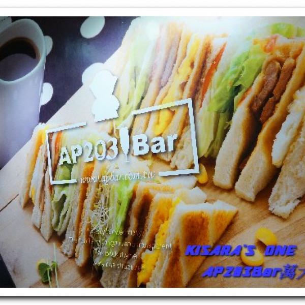 台北市 餐飲 早.午餐、宵夜 西式早餐 AP203Bar 熱壓三明治廚房-台北萬大a店