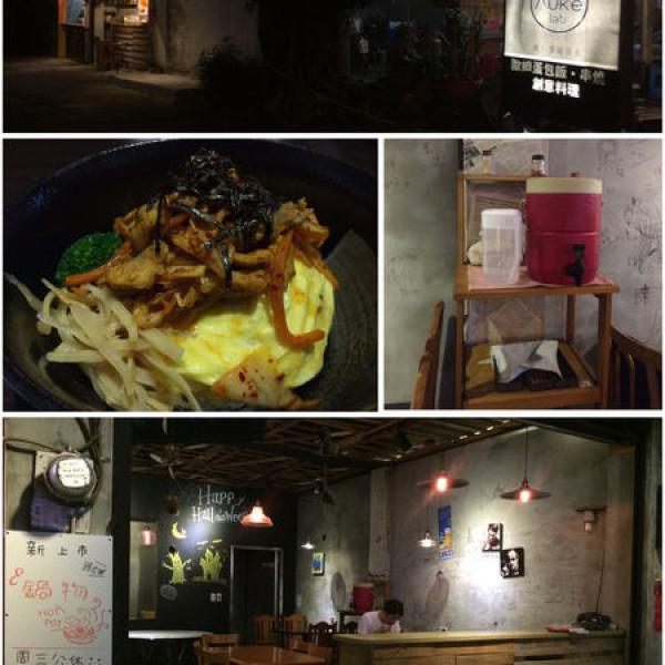 新北市 餐飲 日式料理 澳客實驗廚房