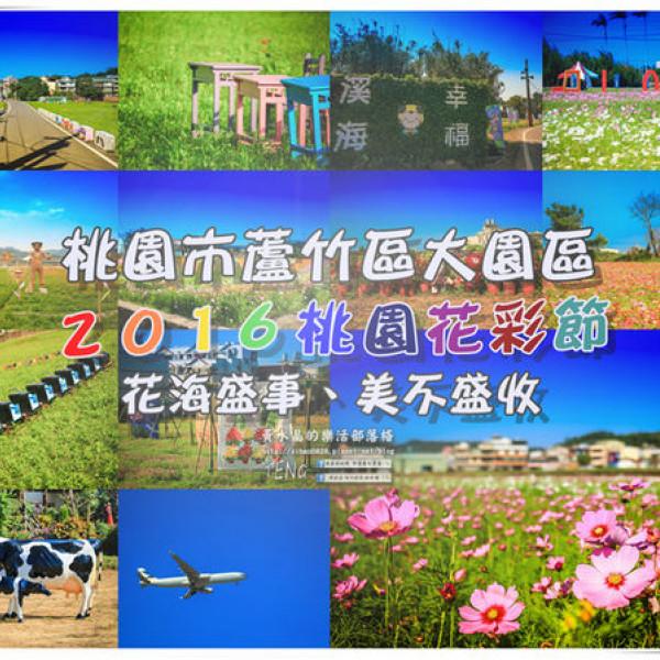 桃園市 觀光 觀光工廠‧農牧場 2016桃園花彩節'