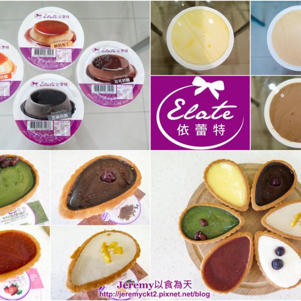 台南市 餐飲 飲料‧甜點 飲料‧手搖飲 依蕾特布丁