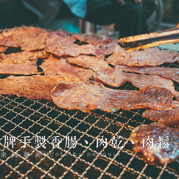 台南市 購物 特產伴手禮 富香牌手工香腸香腸、肉乾、肉鬆