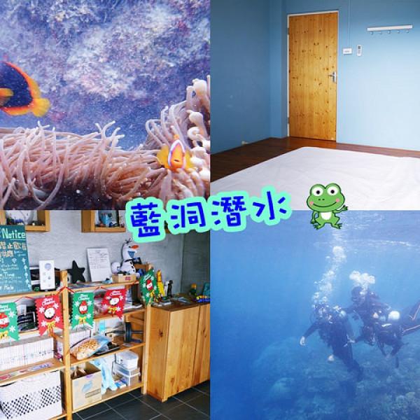 屏東縣 觀光 休閒娛樂場所 藍洞潛水Blue Hole Dive Center
