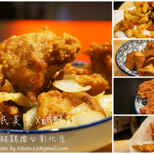 彰化縣 餐飲 台式料理 超鷄擂台彰化店