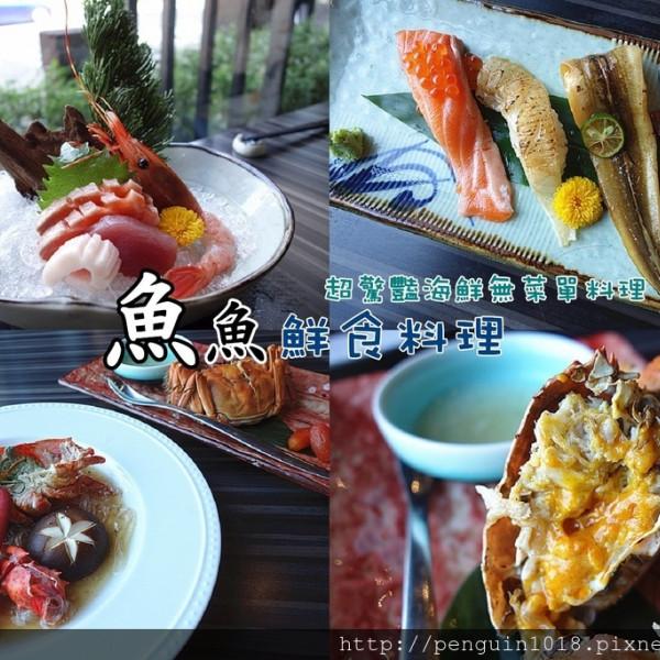 彰化縣 餐飲 日式料理 魚魚鮮食料理