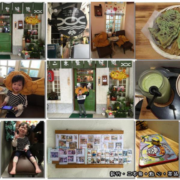 新竹市 餐飲 飲料‧甜點 飲料‧手搖飲 二本魚。點心,茶品(老宅、文創展場)